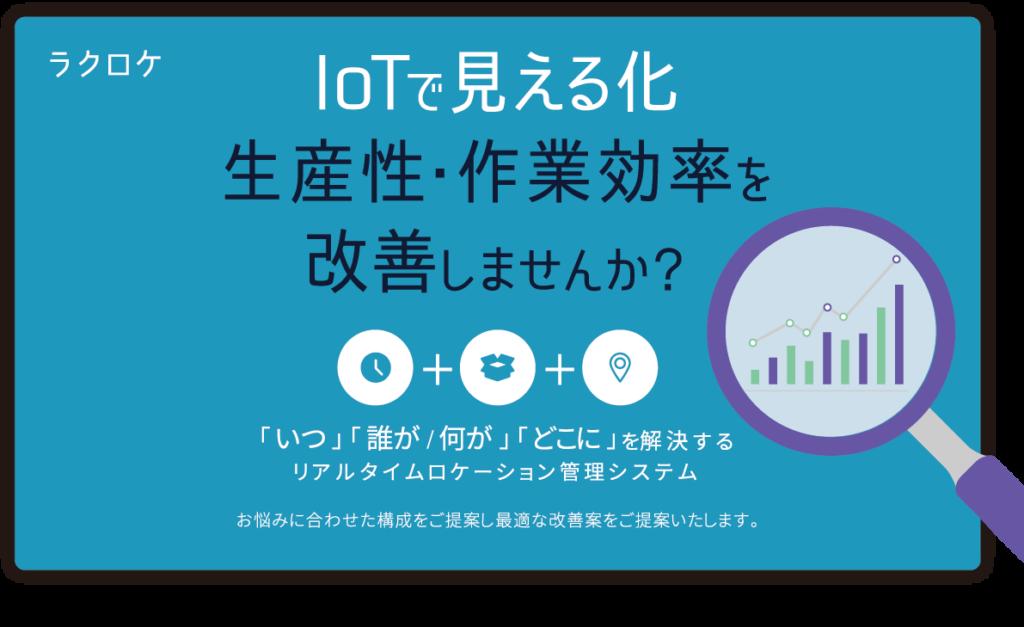 IoTで見える化 生産性・作業効率を改善しませんか?
